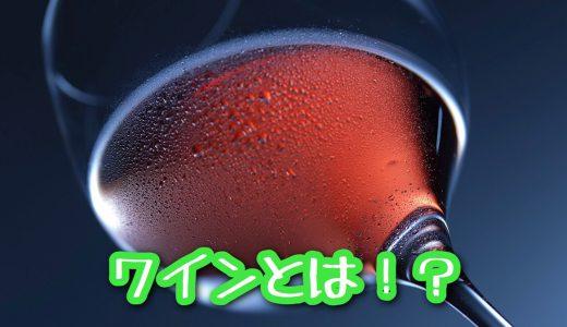 【ワイン初心者必見!!】ワインとはどんなお酒?ワイン初心者が絶対に知っておきたい、ワインを飲むときに使われる【基本用語】を徹底紹介!!
