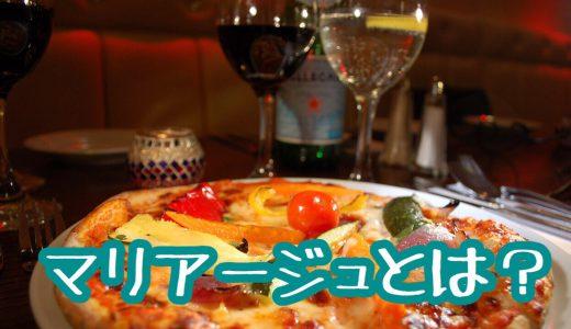 【ワイン初心者必見!!】ワインと食事は一心同体??ワインは食事を美味しく、食事はワインを美味しくする【マリアージュの基本】を徹底紹介!!