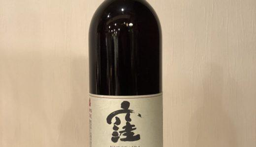 【山梨ワインデータバンク】Sanyo Wine 窪平2015【三養醸造】山梨ワインドットノム完全オリジナル!山梨ワインのことなら山梨ワインドットノムにお任せ!