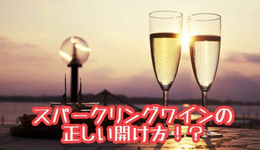 お祝いで恥をかきたくない! 《スパークリングワインの開け方!?》