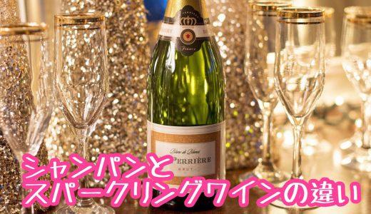 日本人の殆どが知らない《シャンパンとスパークリングワインにも違いが!?》