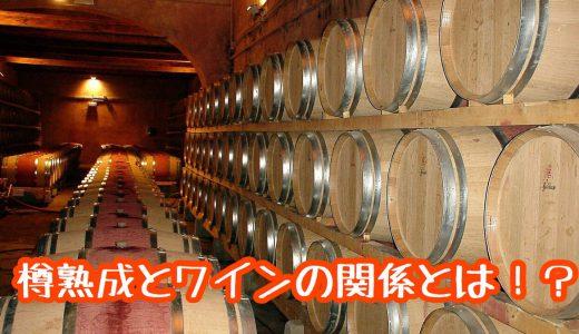 なぜワインは樽で寝かせるのか《樽熟成とワインのカンケイ♡》