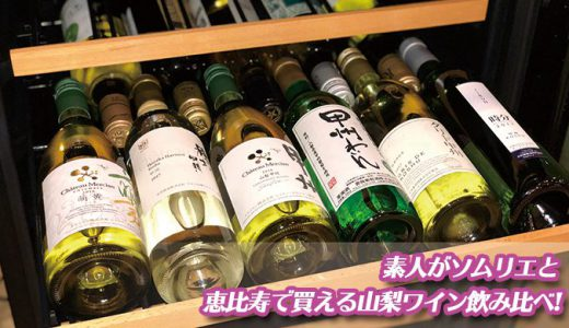 【徹底比較】素人がソムリエと恵比寿で買える山梨ワイン飲み比べ!!