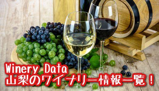 【困ったらドットノム!2019年最新版】山梨県のワイナリー完全マップ!山梨県のワイナリーを一挙紹介。山梨ワイン、山梨ワイナリーのことは山梨ワインドットノムにお任せ!