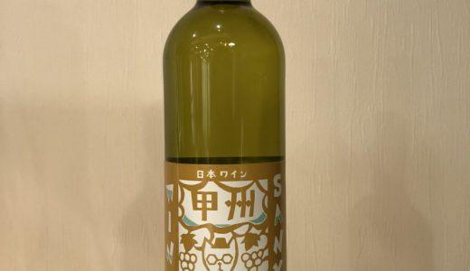 【山梨ワインデータバンク】Sanyo Wine 猫甲州【三養醸造】山梨ワインドットノム完全オリジナル!山梨ワインのことなら山梨ワインドットノムにお任せ!