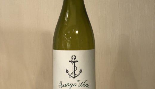 【山梨ワインデータバンク】Sanyo Wine シャルドネ【三養醸造】山梨ワインドットノム完全オリジナル!山梨ワインのことなら山梨ワインドットノムにお任せ!