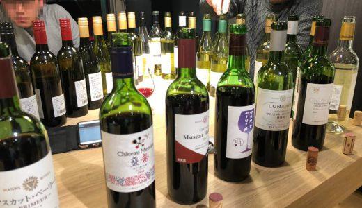 【徹底比較】素人が醸造長とソムリエと三養ワイン10本飲み比べ!! #赤ワイン編