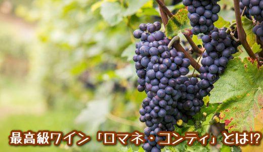家が買えるほど高価なワイン!?《最高級ワイン「ロマネ・コンティ」とは!?》
