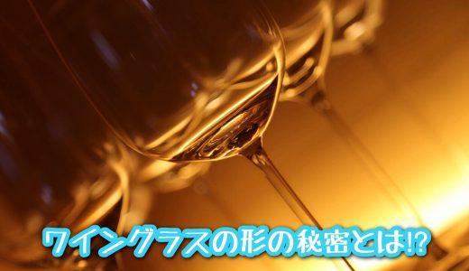 グラスによって味が変化!? 《ワイングラスの形の秘密とは!?》