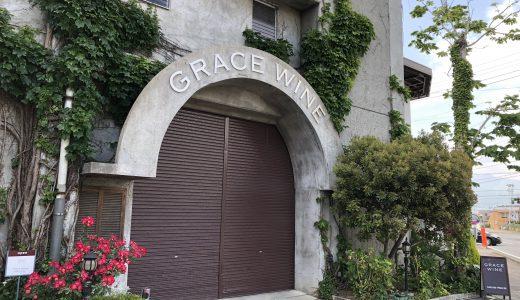【山梨ワイナリー訪問記】いざ、『グレイスワイン』中央葡萄酒へ! #1