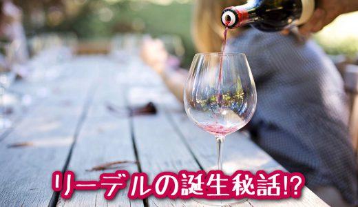 最高のワイングラスといえばリーデル 《リーデルの誕生秘話!?》