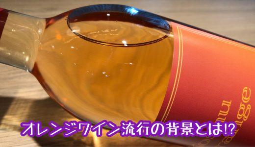 赤?白?ロゼ?オレンジ!?《オレンジワイン流行の背景とは!?》