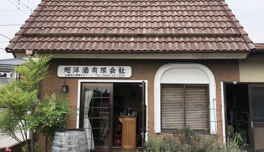 【山梨ワイナリー訪問記】いざ、旭洋酒へ! #1