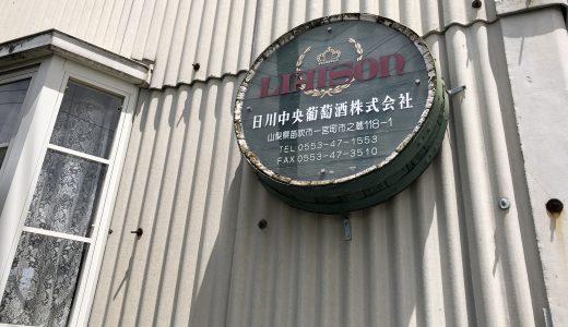 【山梨ワイナリー訪問記】いざ、日川中央葡萄酒へ! #1