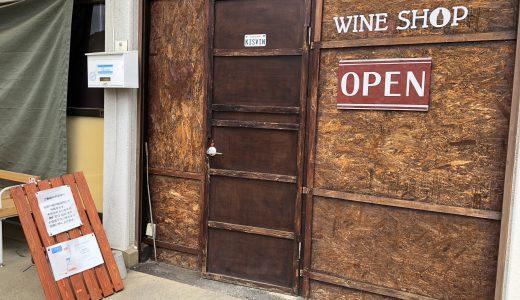 【ワイン初心者によるKisvinWinery訪問記】品質に一切の妥協をしないワイナリーに訪問!!ワイナリー予約は殺到必至!?