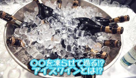 甘くて美味しいアイスワイン《○○を凍らせて造る!?アイスワインとは!?》