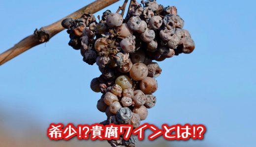 腐った葡萄から造るワイン!?《希少!?貴腐ワインとは!?》