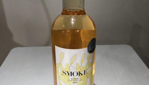 【山梨ワインデータバンク】甲州醸し 2017【サドヤワイナリー】山梨ワインドットノム完全オリジナル!山梨ワインのことなら山梨ワインドットノムにお任せ!