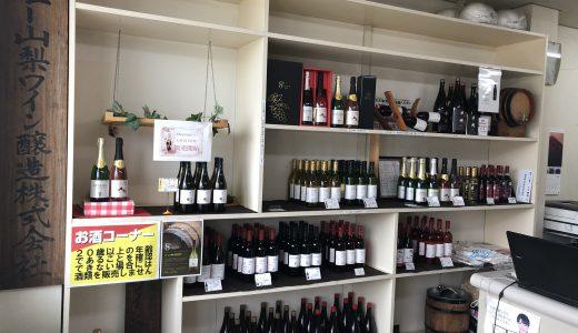 【山梨ワイナリー訪問記】いざ、ニュー山梨ワイン醸造へ #1