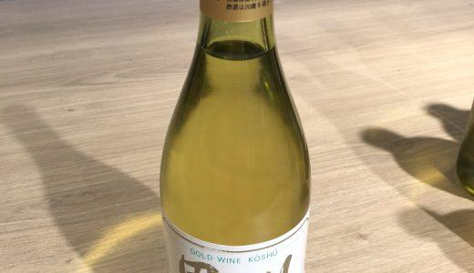 【山梨ワインデータバンク】GOLD WINE 甲州 2016【新巻葡萄酒】山梨ワインドットノム完全オリジナル!山梨ワインのことなら山梨ワインドットノムにお任せ!