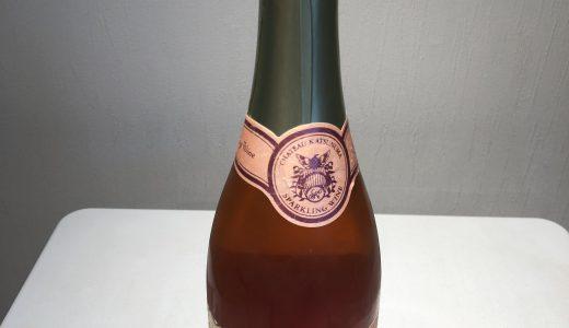 【山梨ワインデータバンク】スパークリングロゼ 2016【シャトー勝沼】山梨ワインドットノム完全オリジナル!山梨ワインのことなら山梨ワインドットノムにお任せ!