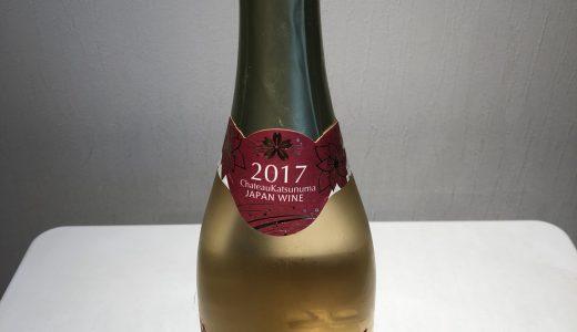 【山梨ワインデータバンク】スパークリング甲州 2017【シャトー勝沼】山梨ワインドットノム完全オリジナル!山梨ワインのことなら山梨ワインドットノムにお任せ!