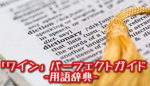 必見!!「ワイン」パーフェクトガイド-用語辞典-