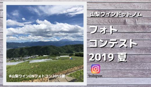 Instagramフォトコン2019夏 --「山梨ワイン」をテーマに「夏」を感じる写真 --  2019年9月1日(日)まで [山梨ワインドットノム主催]