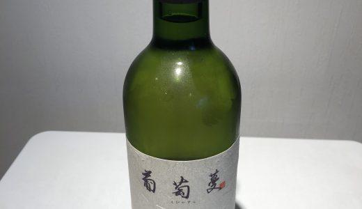 【山梨ワインデータバンク】葡萄蔓 2014【信玄ワイン】山梨ワインドットノム完全オリジナル!山梨ワインのことなら山梨ワインドットノムにお任せ!