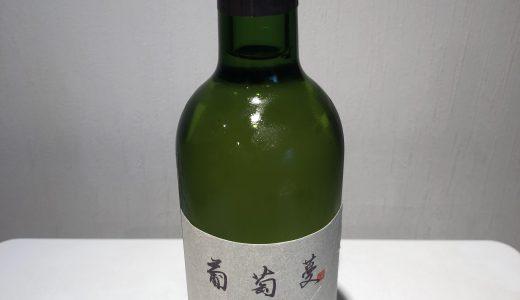 【山梨ワインデータバンク】葡萄蔓 2013【信玄ワイン】山梨ワインドットノム完全オリジナル!山梨ワインのことなら山梨ワインドットノムにお任せ!