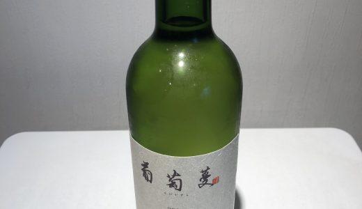 【山梨ワインデータバンク】葡萄蔓 2016【信玄ワイン】山梨ワインドットノム完全オリジナル!山梨ワインのことなら山梨ワインドットノムにお任せ!