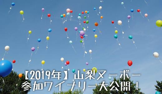 【2019年】山梨ヌーボー 参加ワイナリー大公開!!