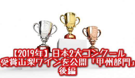 【2019年版 JWC結果発表!!】ジャパンワインチャレンジ2019で受賞した【甲州ワイン】を一挙大公開!!【後編】
