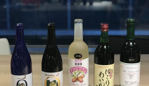稀有品種の山梨ワインを飲み比べしながら『葡萄品種』を語る@山梨ワイン編集部企画