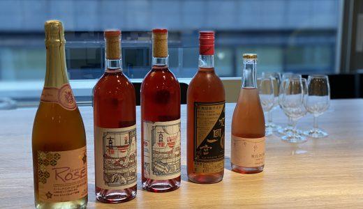 ロゼワインを飲み比べしながら『山梨・ヌーボー』を語る@山梨ワイン編集部企画