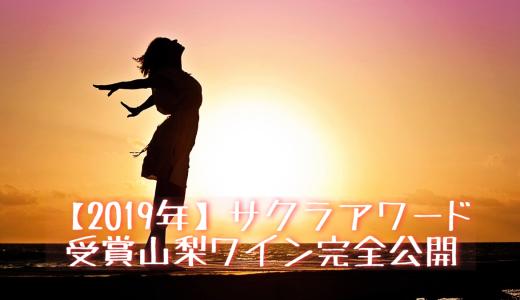 【2019年】サクラアワード 受賞山梨ワイン完全公開