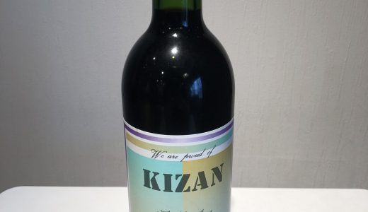 キザンワイン 赤 2016