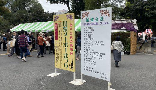 【2019年】山梨ヌーボー@東京 最速攻略レポート!