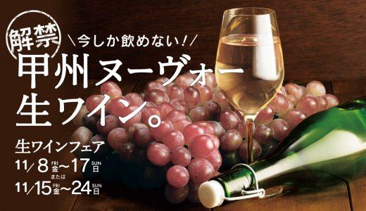 【期間限定】生ワインフェア開催中!「シャトレーゼ」に急げ!?