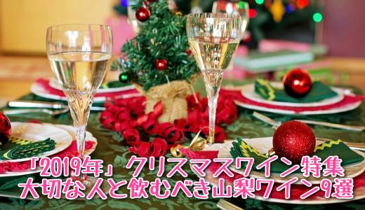 「2019年」クリスマスワイン特集!! 大切な人と飲むべき山梨ワイン9選