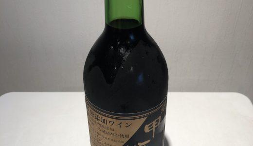 【山梨ワインデータバンク】無添加ワイン 甲斐國一宮 赤【矢作洋酒】山梨ワインドットノム完全オリジナル!山梨ワインのことなら山梨ワインドットノムにお任せ!