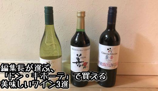 編集長が選ぶ、「ドン・キホーテ」で買える美味しいワイン3選
