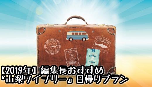 【2019年】編集長おすすめ『山梨ワイナリー』日帰りプラン