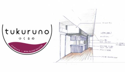 ワイン好き必見!本日!12月16日ついにオープン!都内で自分オリジナルワインが創れちゃう『tukuruno』