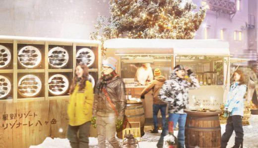 雪と山梨ワインのコラボレーション!雪室ワインバル開催決定!