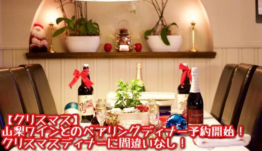 【クリスマス】山梨ワインとのペアリングディナー予約開始!クリスマスディナーに間違いなし!