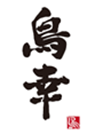 ミシュランプレートを獲得した『鳥幸』で日本ワイン、山梨ワインの取り扱い数増加!