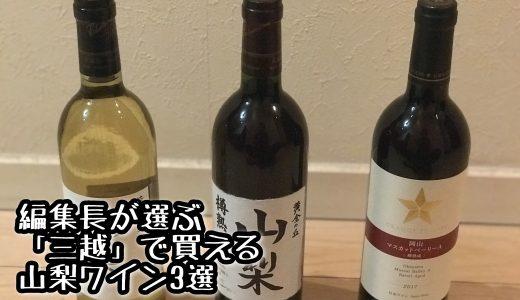 編集長が選ぶ、「三越」で買える美味しいワイン3選
