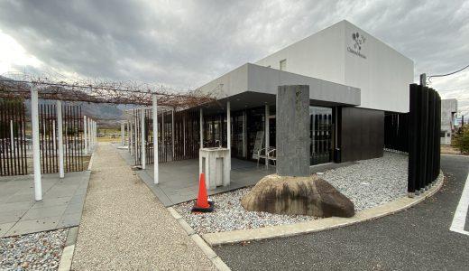 【ワイン初心者によるシャトーメルシャン訪問記】日本を代表するトップワイナリーに訪問!!日本ワインの歴史を学ぶならシャトーメルシャンの資料館は外せない!!