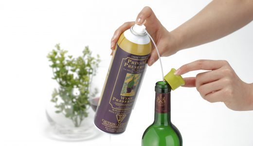 【おうちワイン必見!!】ワインの品質を守る革新的なアイテム【プライベートプリザーブ】がリニューアル販売開始!!徹底した管理がワインを美味しく保つ!!